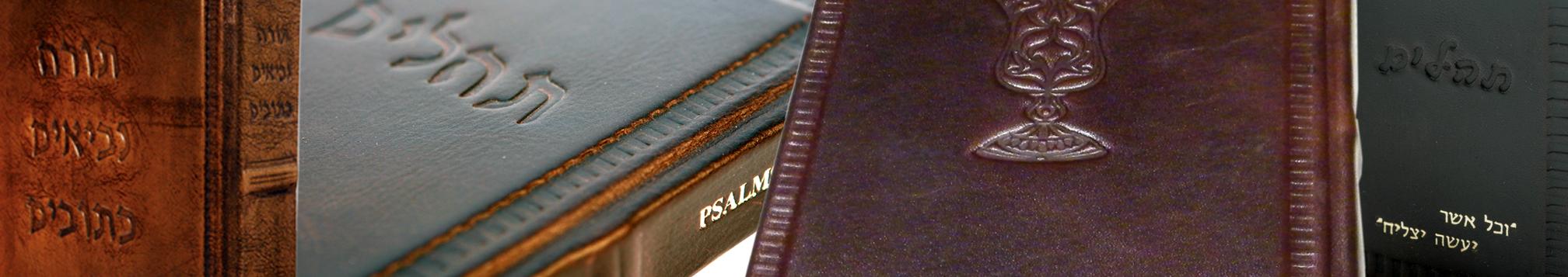 ספרי תהילים